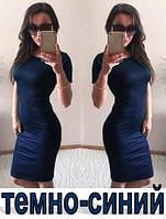 Платье женское Николь темно синее , магазин платьев
