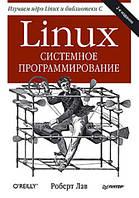 Linux. Системное программирование. 2-е издание. Лав Р.