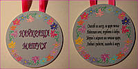 Медаль Найкраща матуся