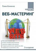 Веб-мастеринг на 100%. 2-е издание. Клименко Р.А.