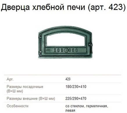 Дверца для хлебных печей SVT 423, фото 2