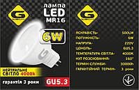 Лампа светодиодная G-tech MR16-6w-480lm-нейтральный