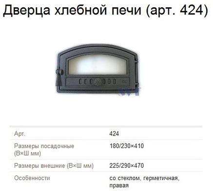 Дверца хлебной печи SVT 424, фото 2