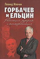 Горбачев и Ельцин. Революция, реформы и контрреволюция. Л. Млечин