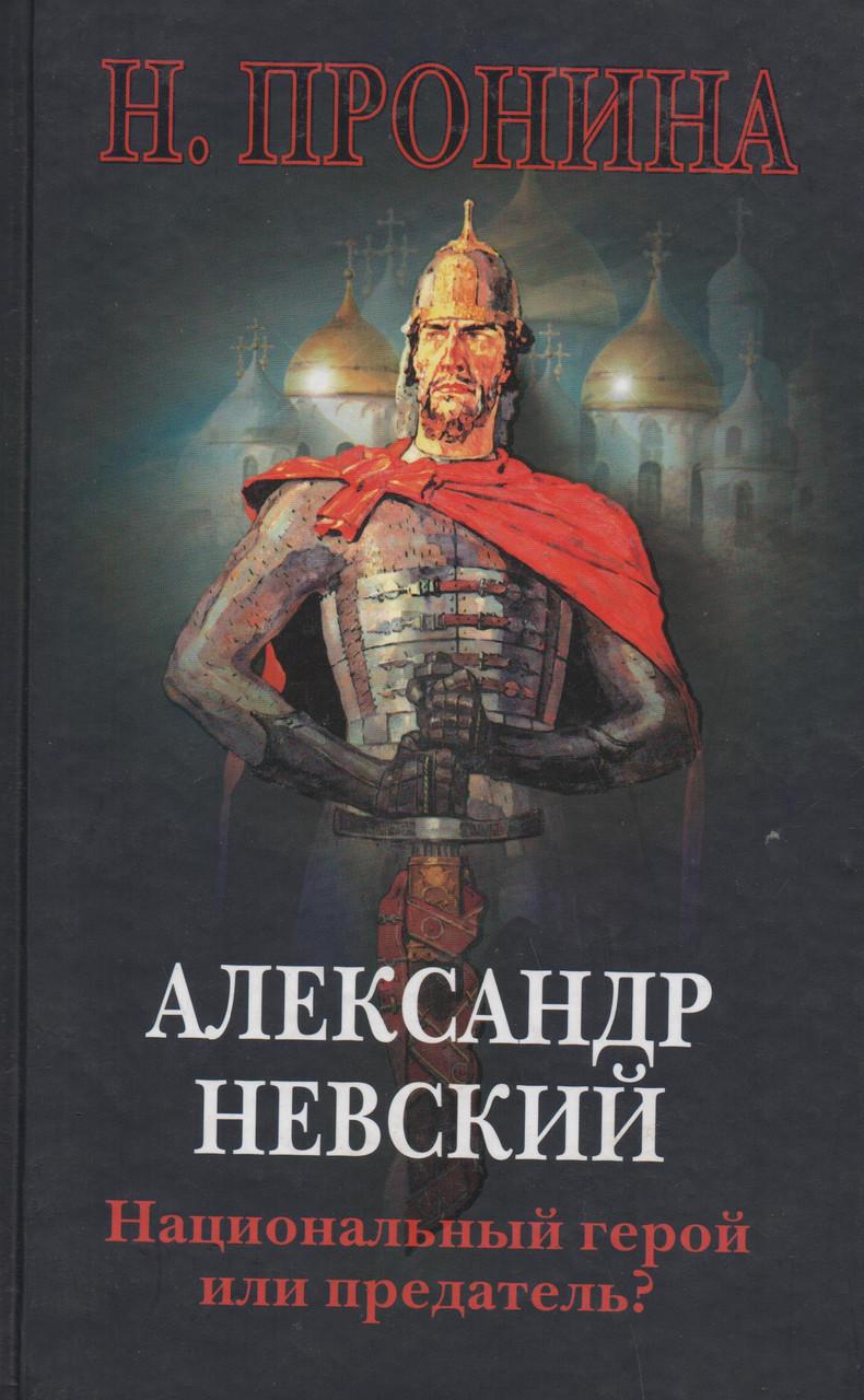 Александр Невский - Национальный герой или предатель? Н. Пронина