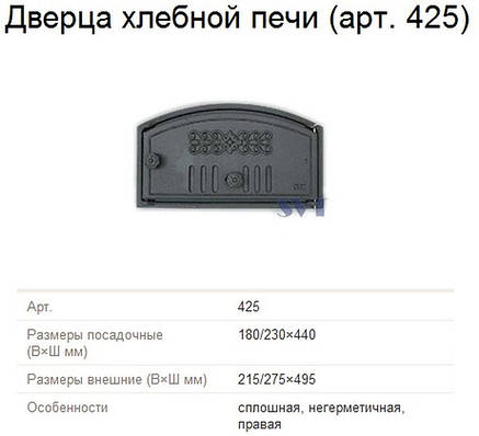 Дверца хлебной печи SVT 425, фото 2