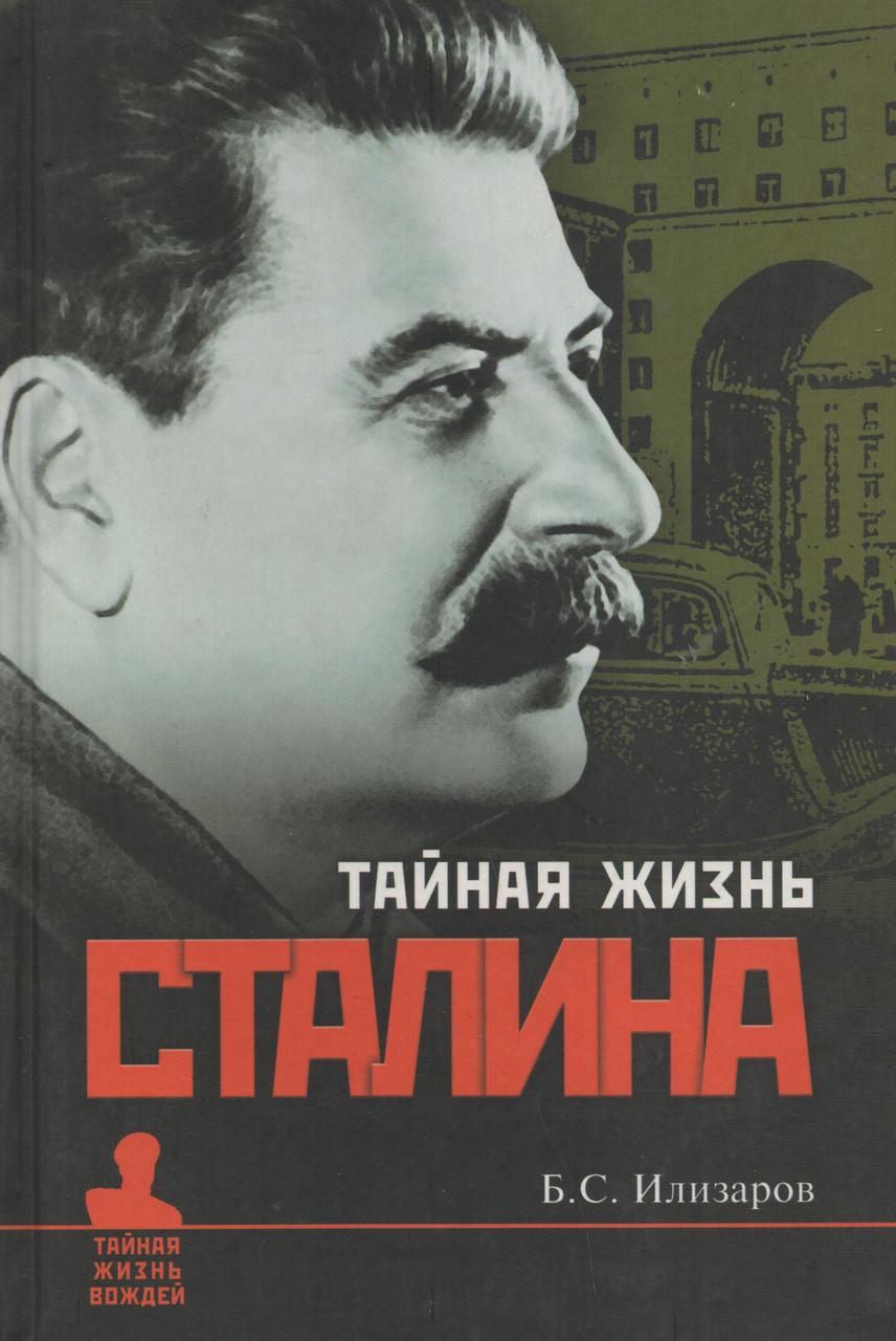 Таємне життя Сталіна. Б. С. Илизаров