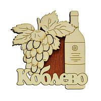"""Деревянный магнит """"Бутылка с виноградом"""" Коблево"""