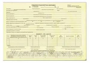 Товарно- транспортная номерная накладная А4 газетная 1-ТН