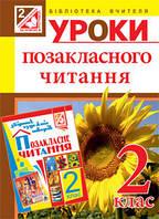 Уроки позакласного читання: 2 клас