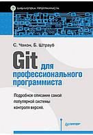 Git для профессионального программиста. Чакон С., Штрауб Б.