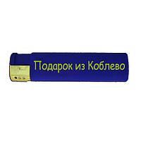 """Подарочная зажигалка """"Подарок из Коблево"""""""