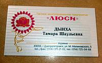 Визитные карточки комбинированные