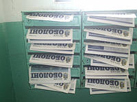 Доставка по почтовым ящикам
