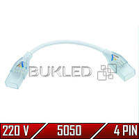 Коннектор для светодиодных RGB лент 5050, 220 В, (2 разъема-провод + 4 pin х 2 шт.)
