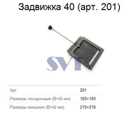 Задвижка дымохода SVT 201, фото 2