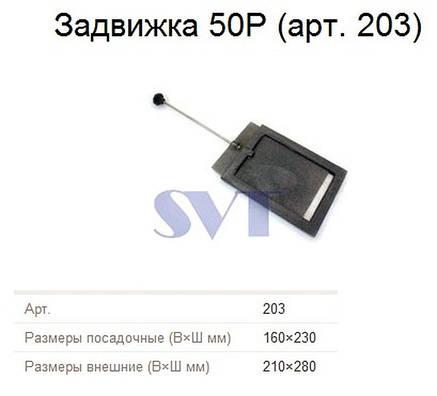 Задвижка дымохода SVT 203, фото 2