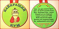 Медаль Найкращий кум