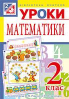 """Уроки математики. 2 клас до підр.Рівкінд Ф.(""""Богдан"""")"""