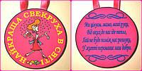 Медаль Найкраща свекруха в світі
