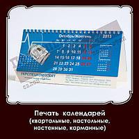Изготовление (печать) календарей