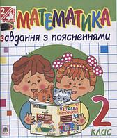 """Математика. Завдання з поясненнями. 2 клас(""""Богдан"""")"""