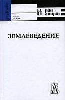 А. А. Бобков, Ю. П. Селиверстов Землеведение