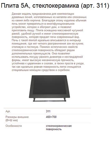 Плита чугунная 311 SVT(керамика), фото 2