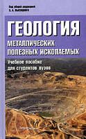 Под редакцией Э .А. Высоцкого Геология металлических полезных ископаемых