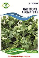 Семена петрушки  сорт Листовая ароматная 15гр ТМ Агролиния