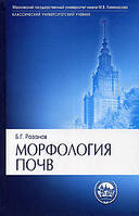 Б. Г. Розанов Морфология почв