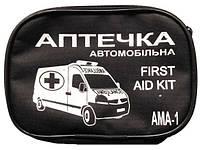 Аптечка автомобильная АМА-1 в сумочке