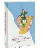 Отдел продаж под ключ Д. Крутов, С. Капустин