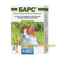 Барс капли инсектоакарицидные для кошек, 3 пипетки по 1 мл, АВЗ