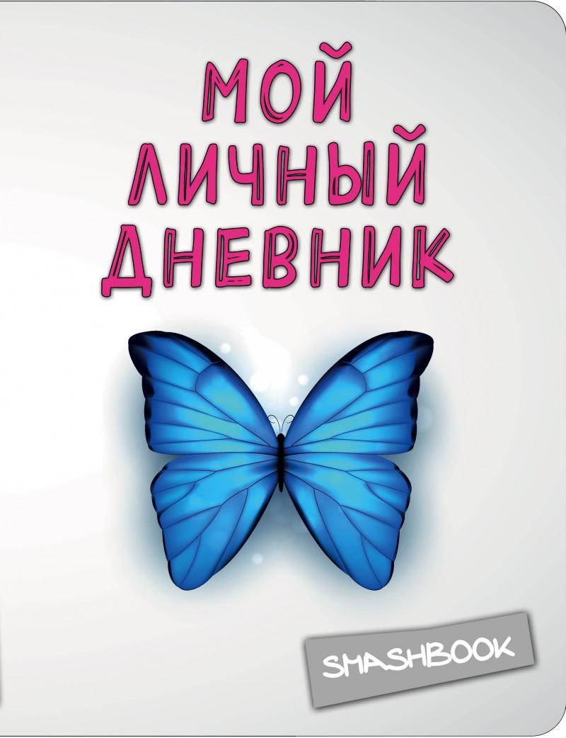 Мой личный дневник Смэшбук Чистый и прозрачный