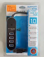 USB 3,0 HUB -4 PORT переходник