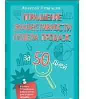 Повышение эффективности отдела продаж за 50 дней Рязанцев А.В.