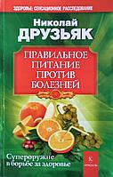 Николай Друзьяк. Правильное питание против болезней.