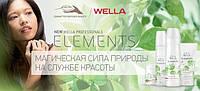 WELLA Elements-серия без сульфатов и парабенов уже в продаже!!!