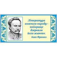 Стенд для кабінету української  літератури (70319.4)