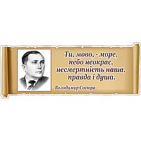 Стенд для кабінета української літератури (70319.6)