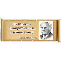 Стенд для кабінету української літератури (70319.10)