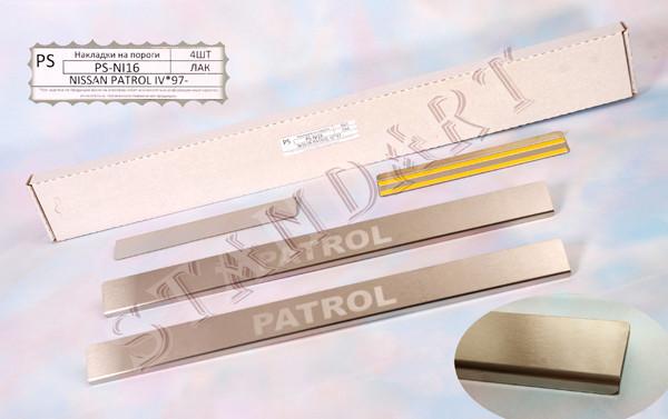 Накладки порогов Nissan Patrol IV 1997