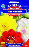 Семена Георгина Анвинс крупноцветковая смесь 0,5 г