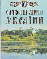 Славетні міста України. Батій Я.О.