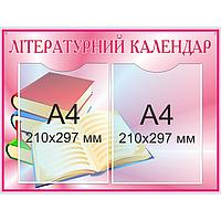 Стенд Літературний календар (70319.20)
