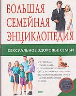 Большая семейная энциклопедия Сексуальное здоровье семьи