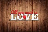 "Слово ""All you need is love"" для свадебной фотосессии"