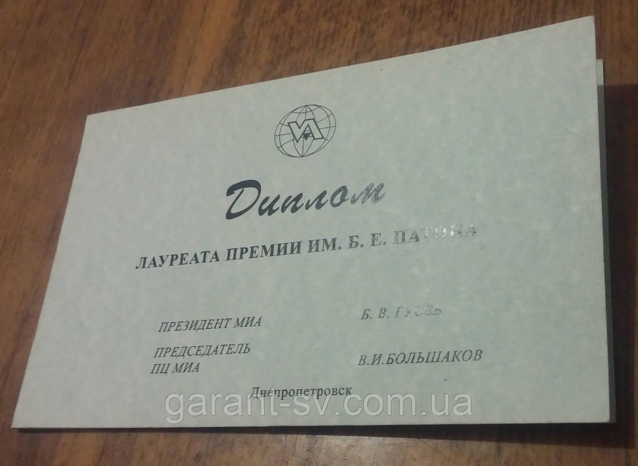Изготовление дипломов продажа цена в Днепре изготовление   Изготовление дипломов