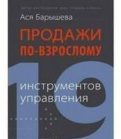 Продажи по-взрослому: 19 инструментов управления Барышева А.В.